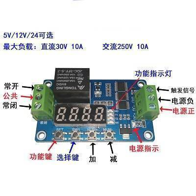 FRM01 timing delay cycle self-lock relay control module 18 functions in Pakistan