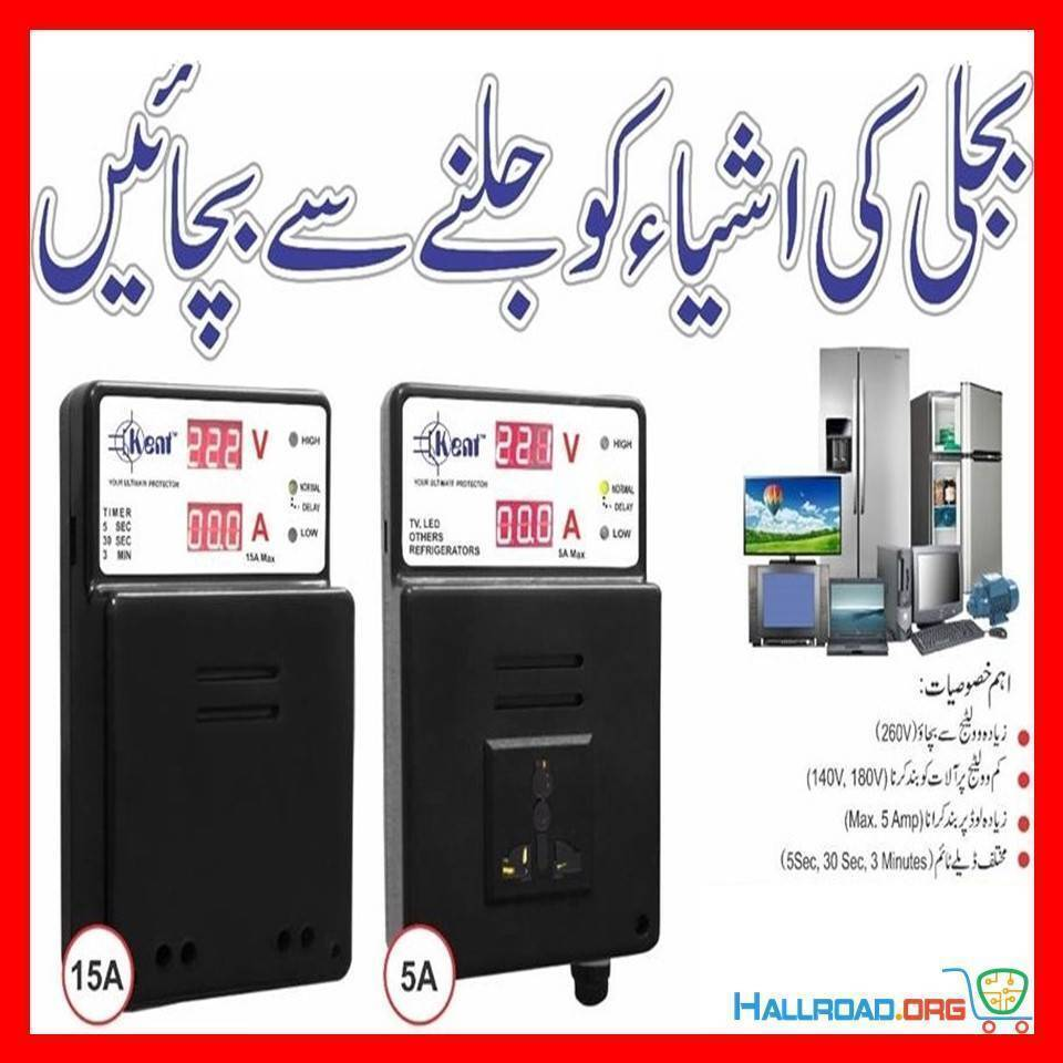 5A Muhafiz  Automatic Voltage Protector Automatic Current Protector In Pakistan